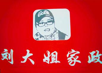 刘大姐青岛月嫂中心金牌月嫂5月有档期