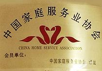 刘大姐青岛保姆成为家庭服务业协会会员单位